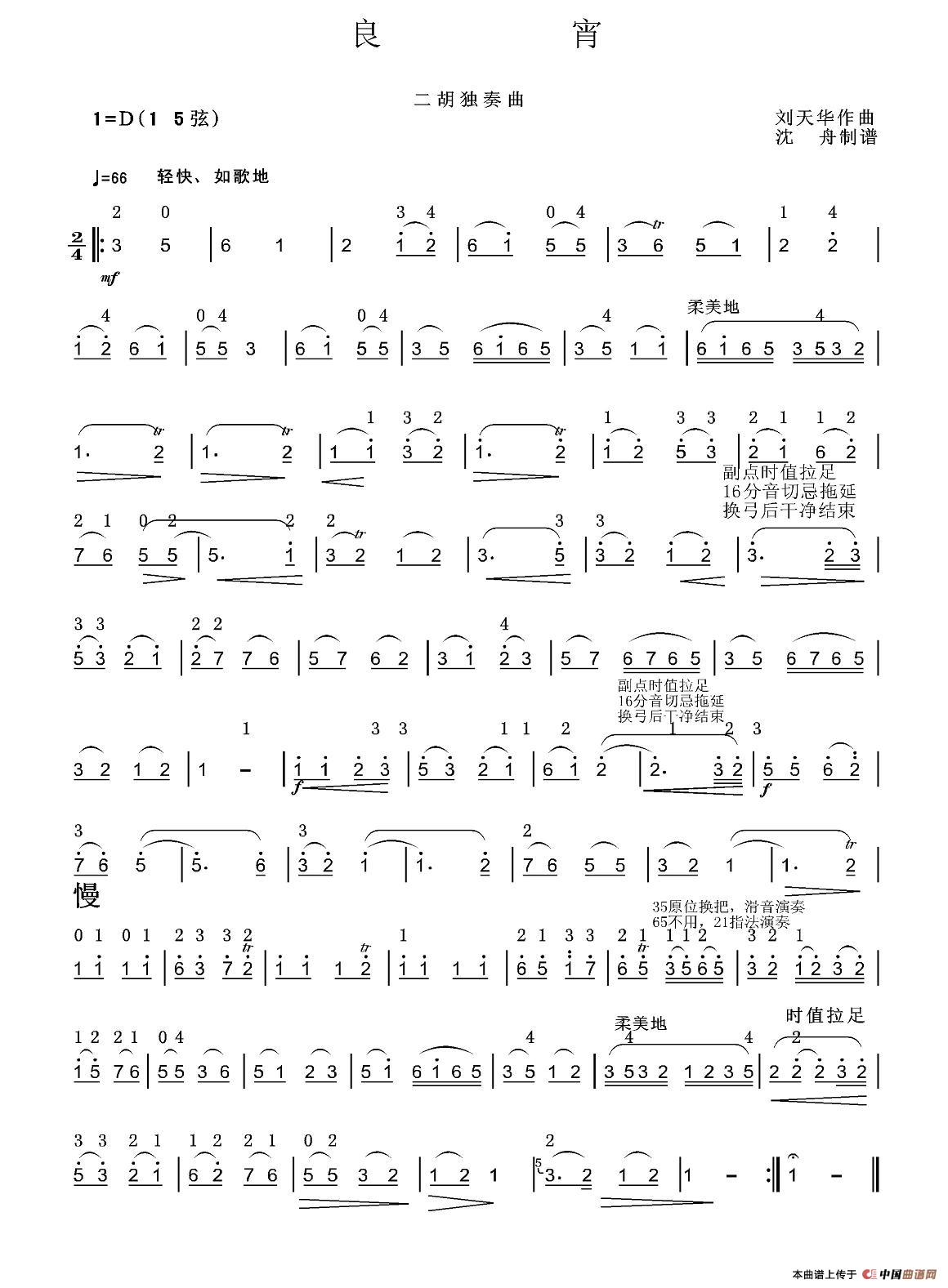 良宵二胡谱/胡琴谱(又名:除夜小唱)_器乐乐谱_曲乐网